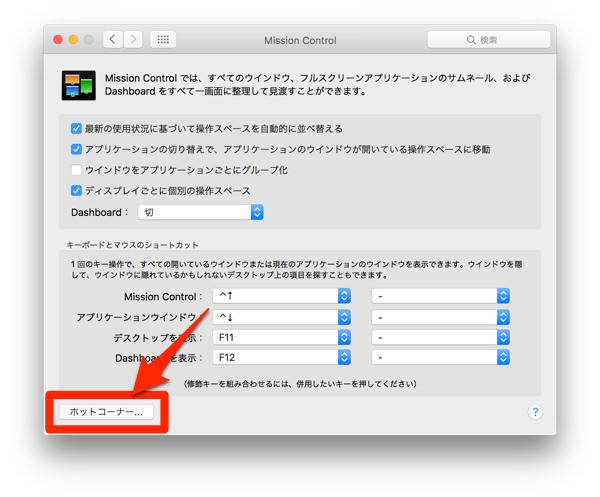 Macのホットコーナーをクリック