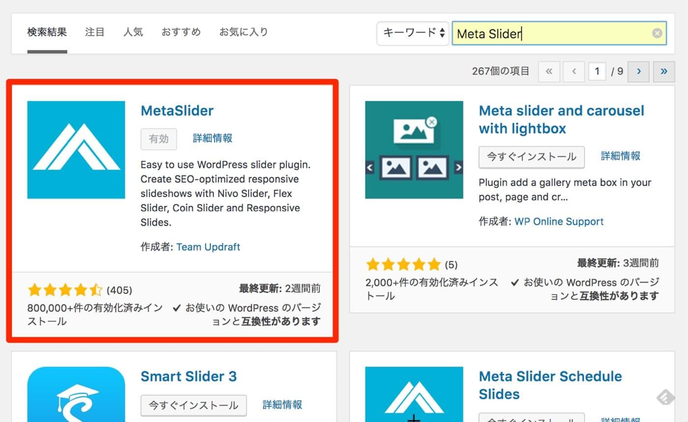 WordPressプラグインmetaslider