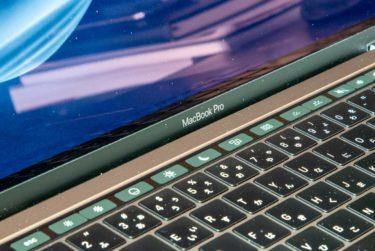 13インチ『MacBook Pro 2018』レビュー。お得な購入方法も