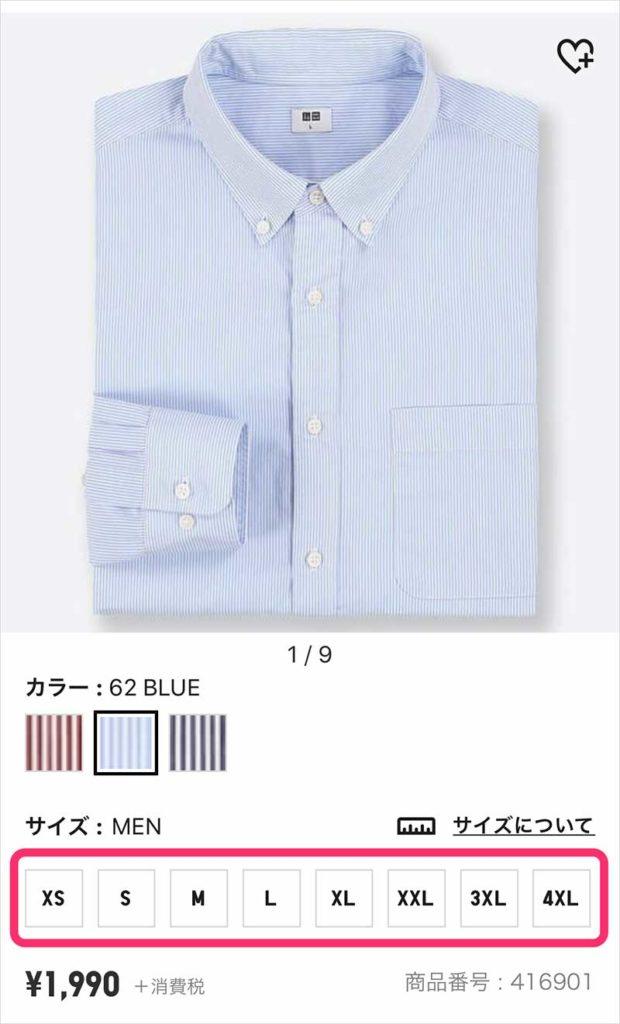 UNIQLOオンラインストアならシャツもXSサイズあり