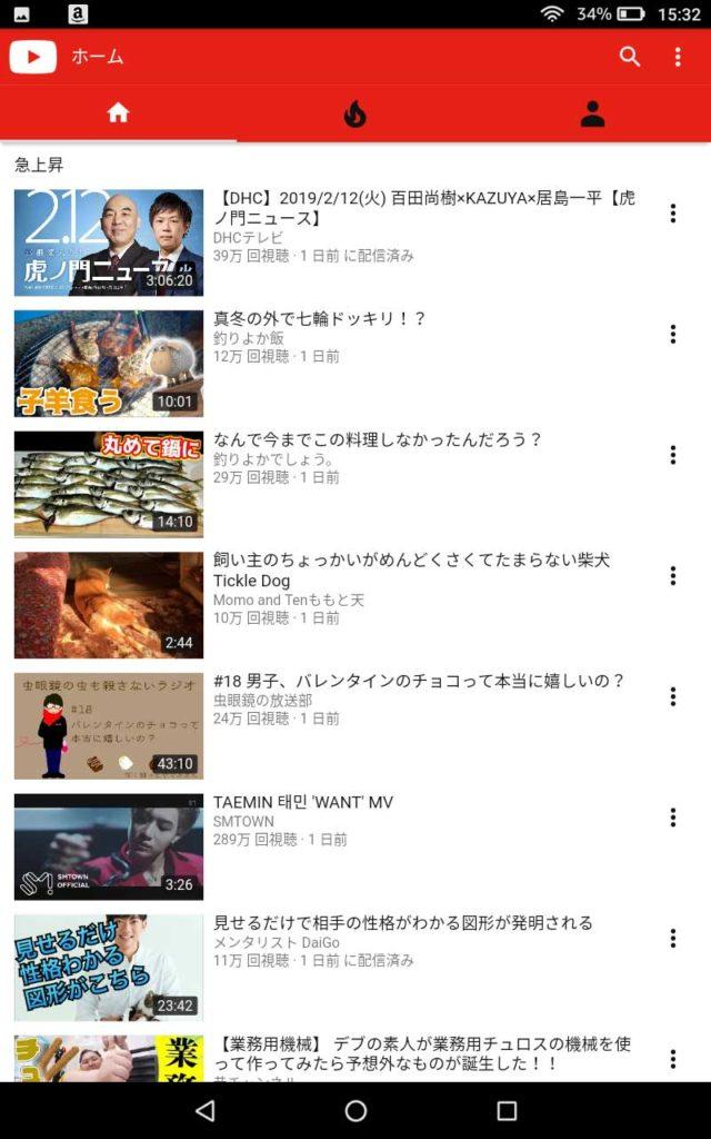 Fire HD 8のYouTubeアプリ