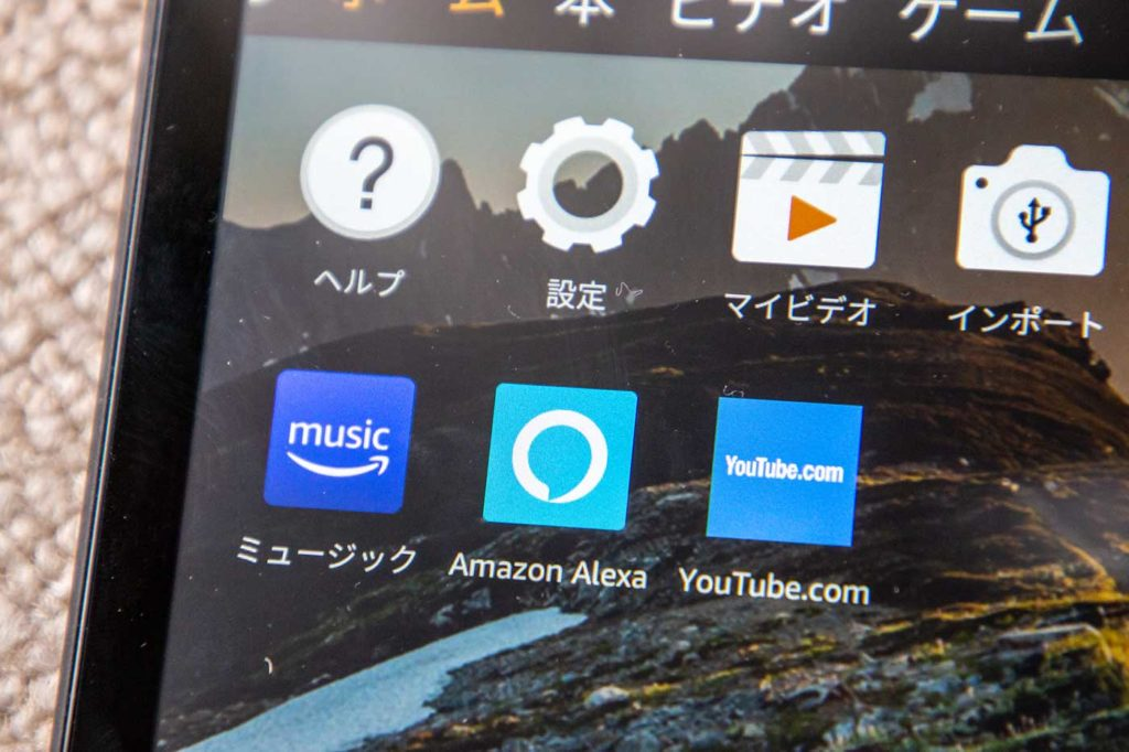 Fire HD 8のAlexaアプリ
