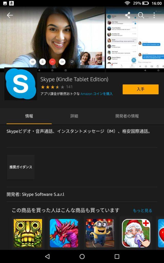 AmazonアプリストアのSkype