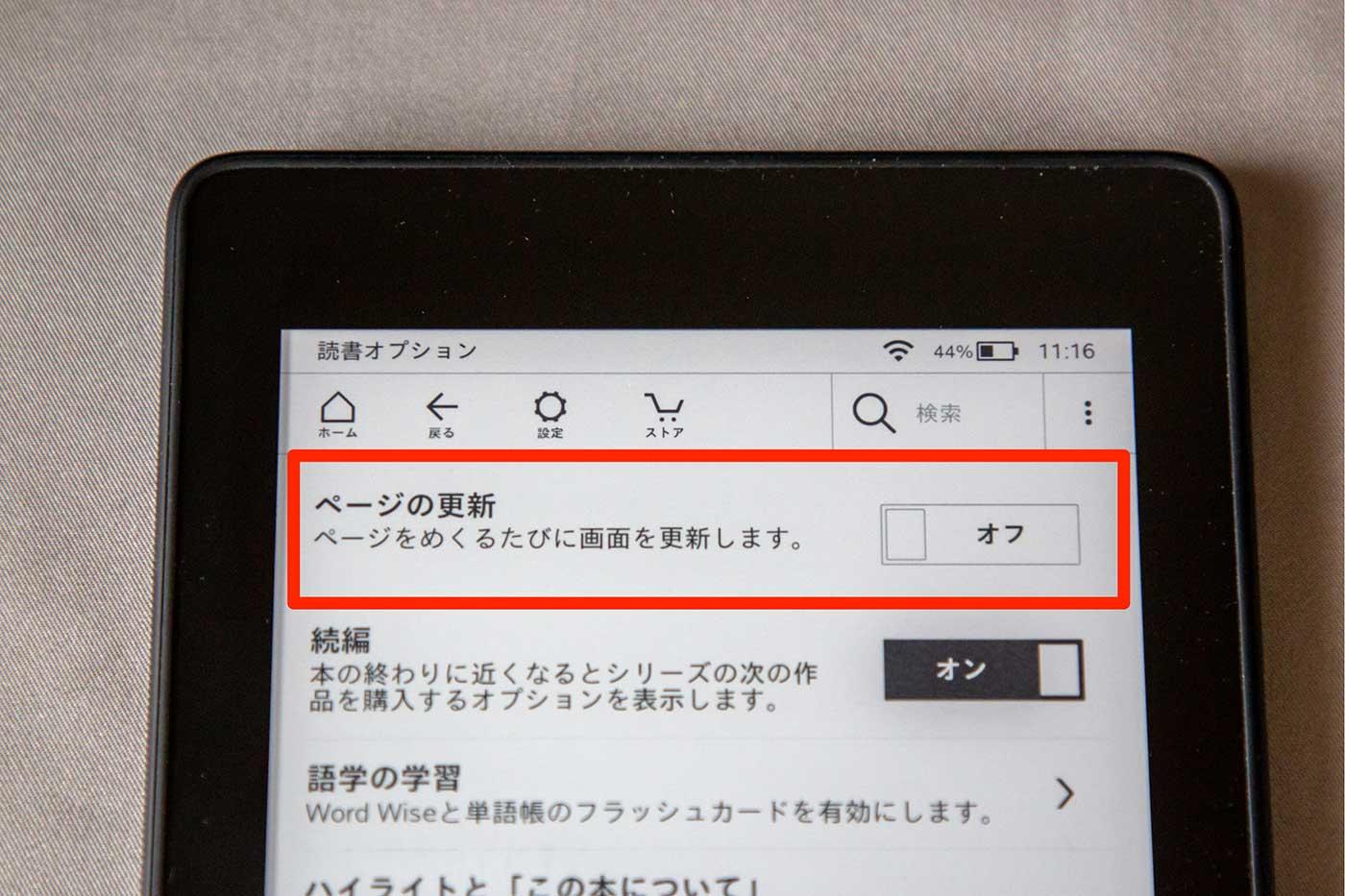 KindlePaperwhiteのの設定画面