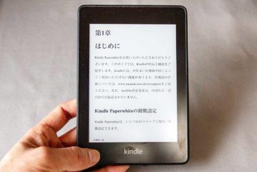 新Kindle Paperwhite(2018年モデル:第10世代)レビュー。何が変わり、何が変わらないのか