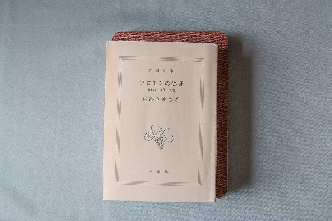 KindlePaperwhiteと文庫本のサイズ感
