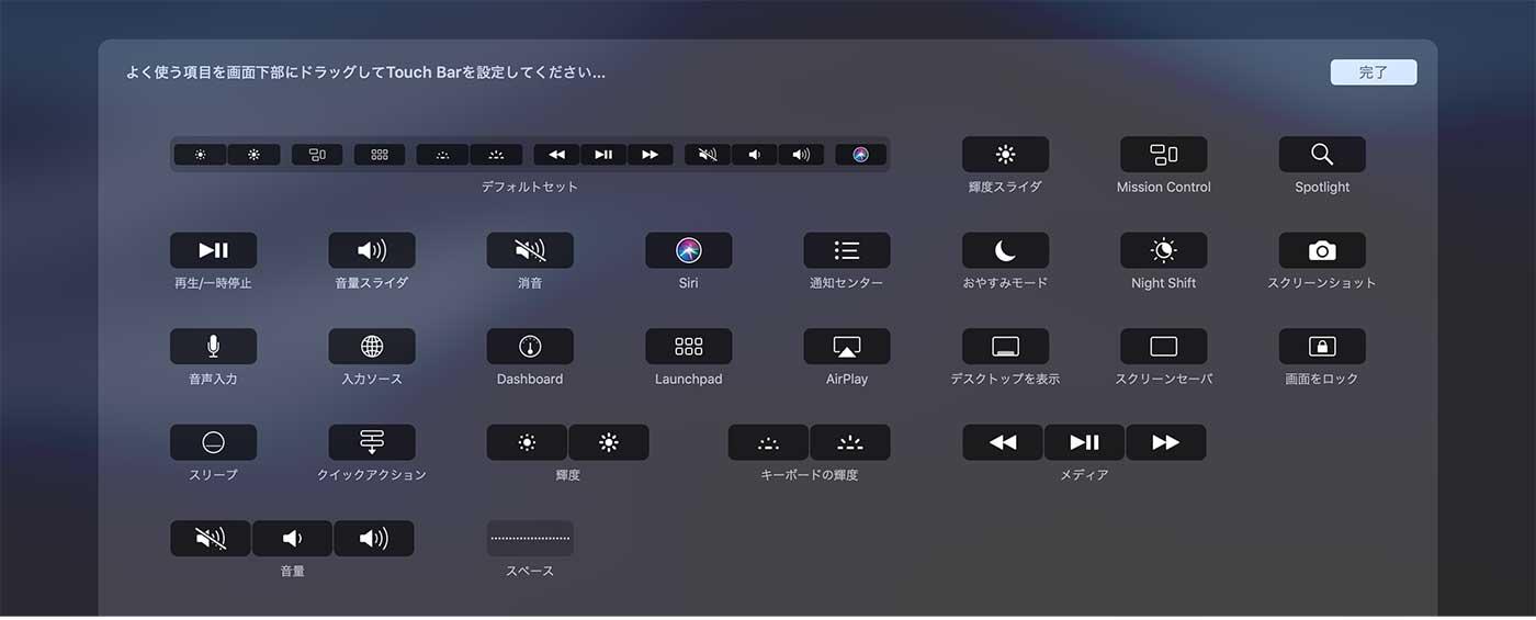 Macのタッチバーカスタマイズ画面