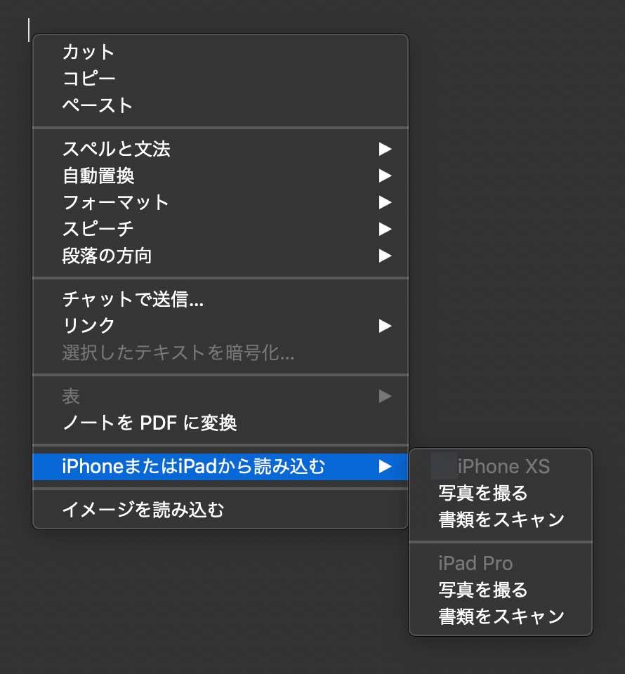 Macの連携カメラの操作