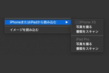 macOS Mojaveの「連携カメラ」便利すぎ。iPhoneの写真を瞬時に転送できる