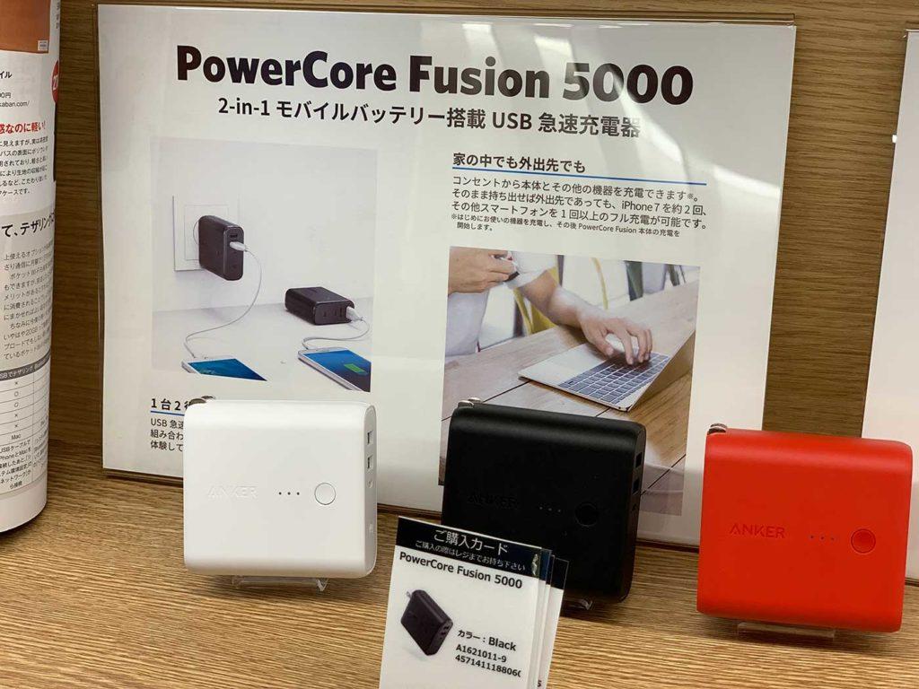 PowerCore Fuion5000