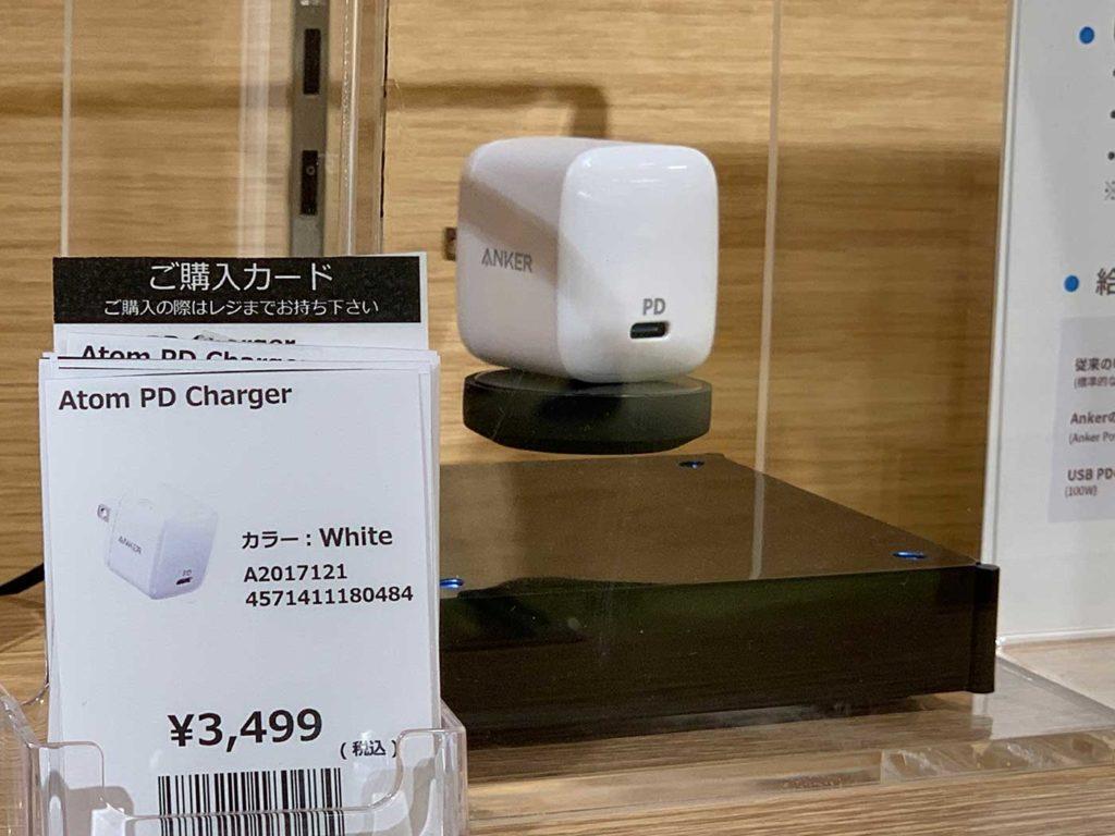 Anker Storeの「Anker PowerPort Atom PD 1」