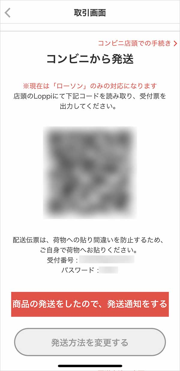 メルカリの発送用QRコード