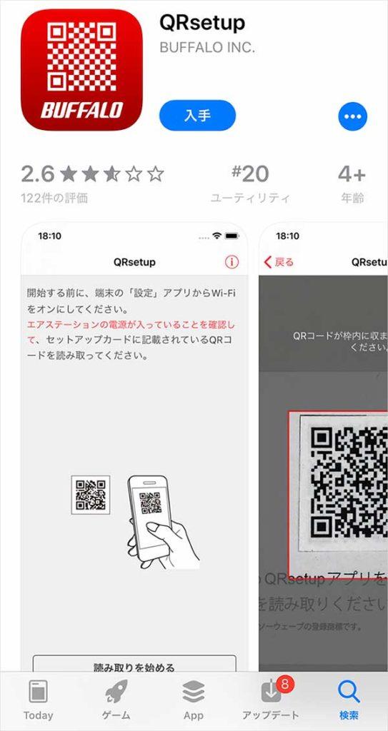 QRsetupアプリ