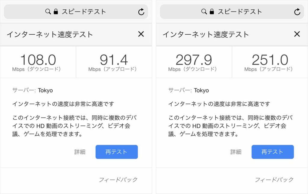 iPhoneでIEEE802.11acのスピードテスト