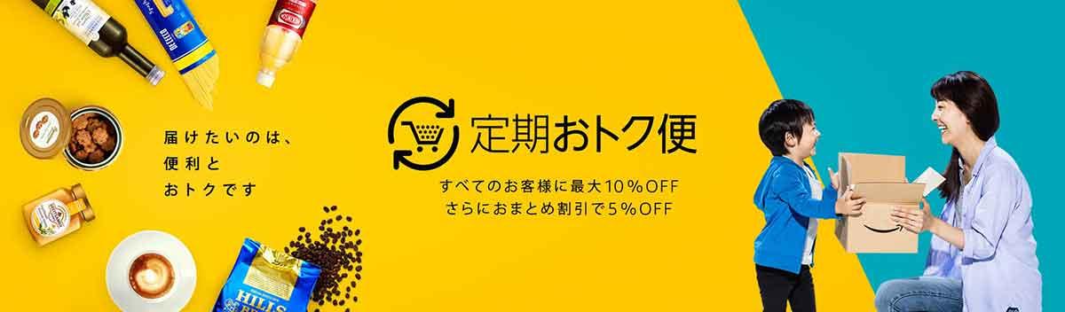 Amazonの定期おトク便のイメージ画像