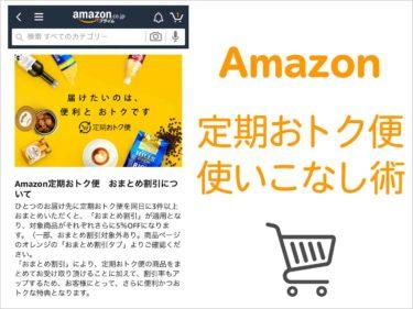 Amazon「定期おトク便」使いこなし術:割引適用でキャンセルも可能、使わないと損なサービス