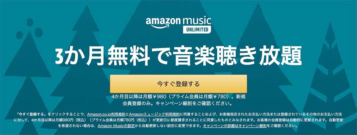 Amazonミュージックアンリミテッド3ヶ月無料キャンペーン