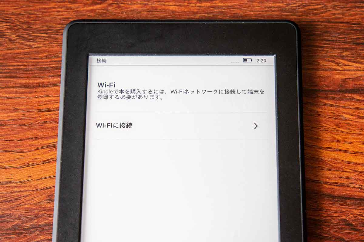 KindleペーパーホワイトをWi-Fiに接続する