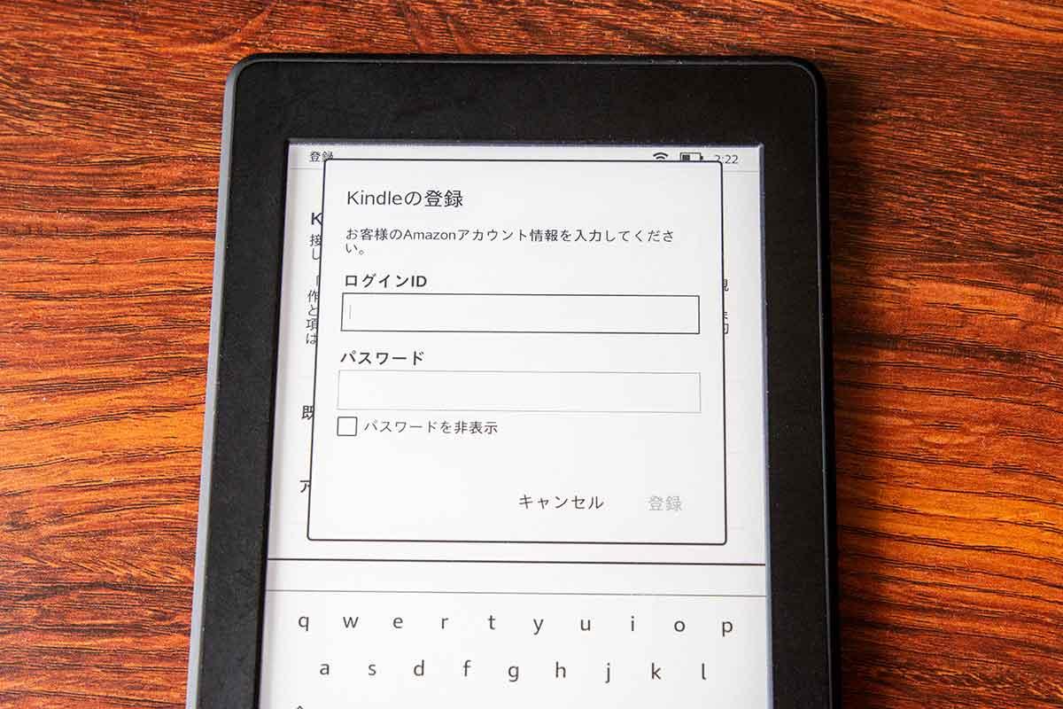 KindleペーパーホワイトにAmazonアカウントを登録する