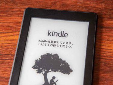 Kindleペーパーホワイトを初期化中