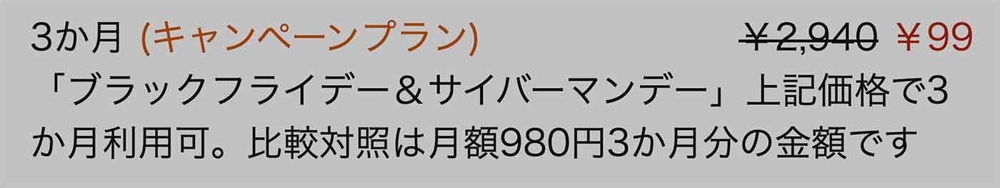 Kindle Unlimitedの3ヶ月99円キャンペーン