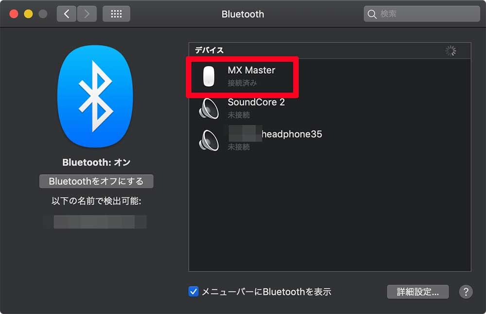 MX MasterをBluetoothで接続