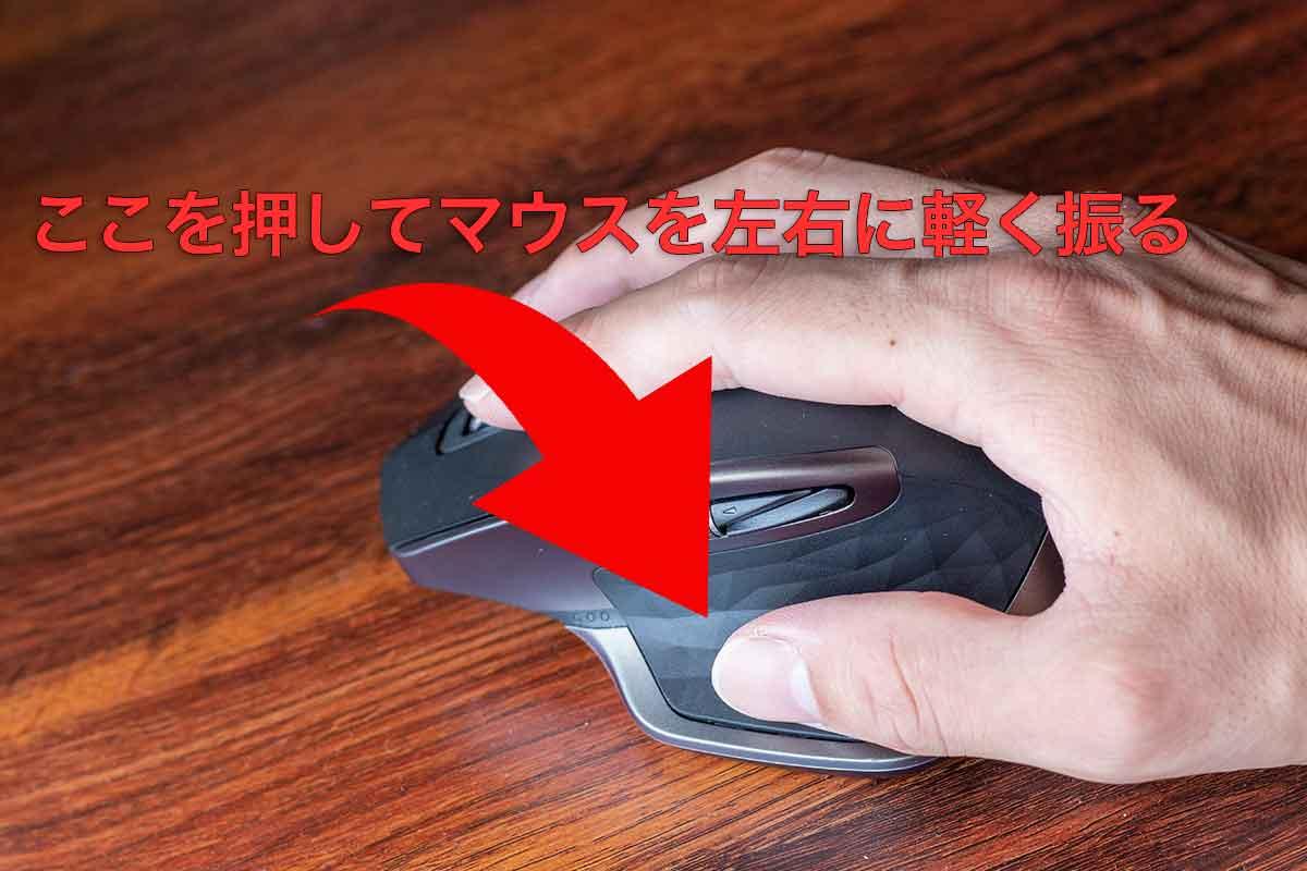 MX Masterの親指ボタンの使い方