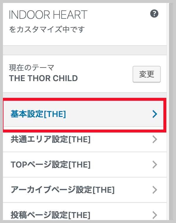 THE THORのカスタマイズ画面