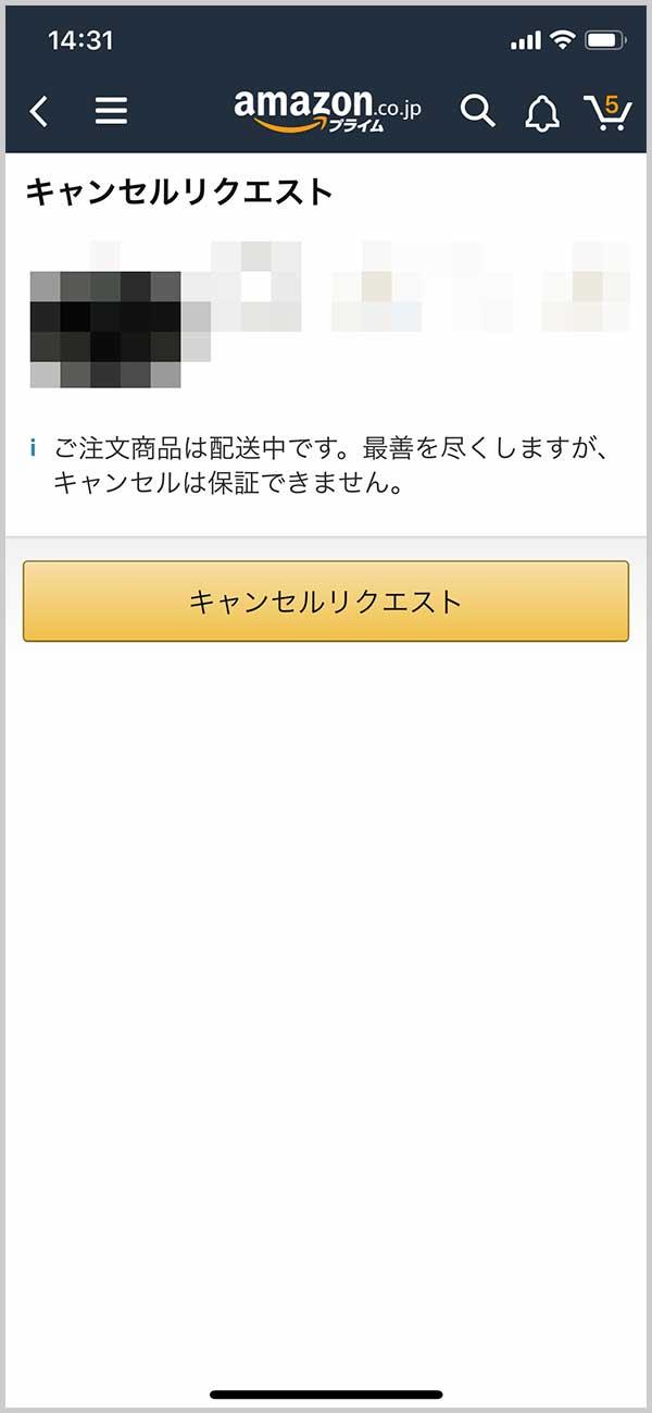 Amazonのキャンセルリクエスト