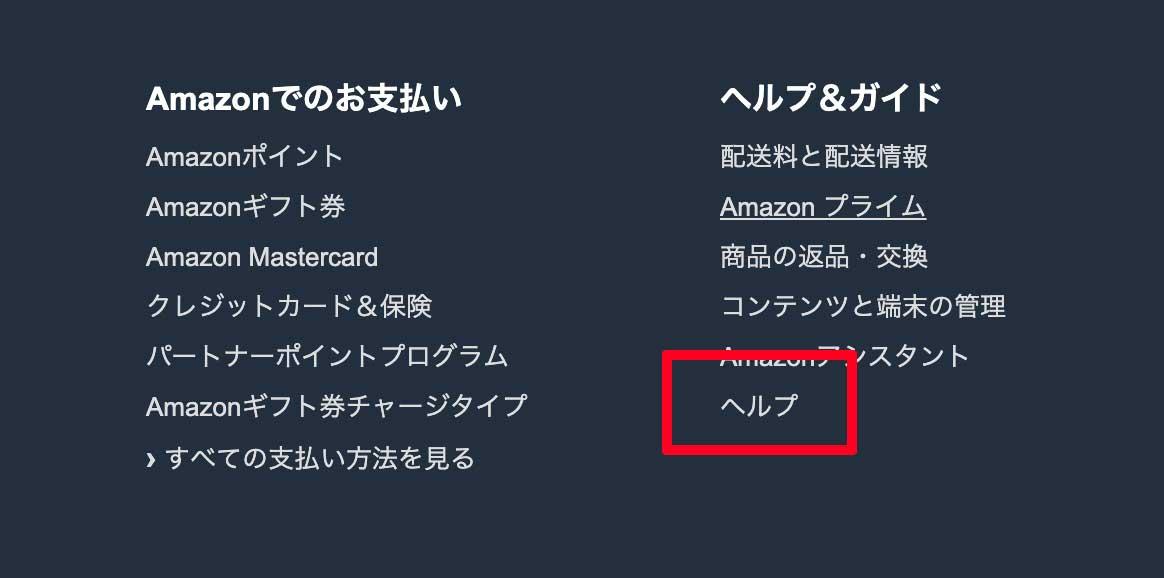Amazonのヘルプ