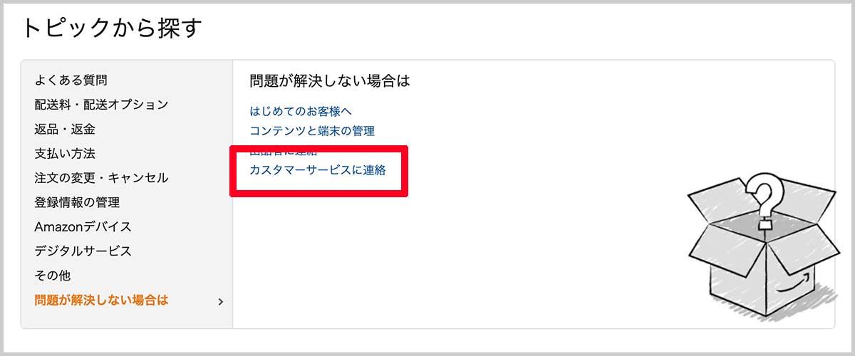 Amazonのカスタマーサービスに連絡