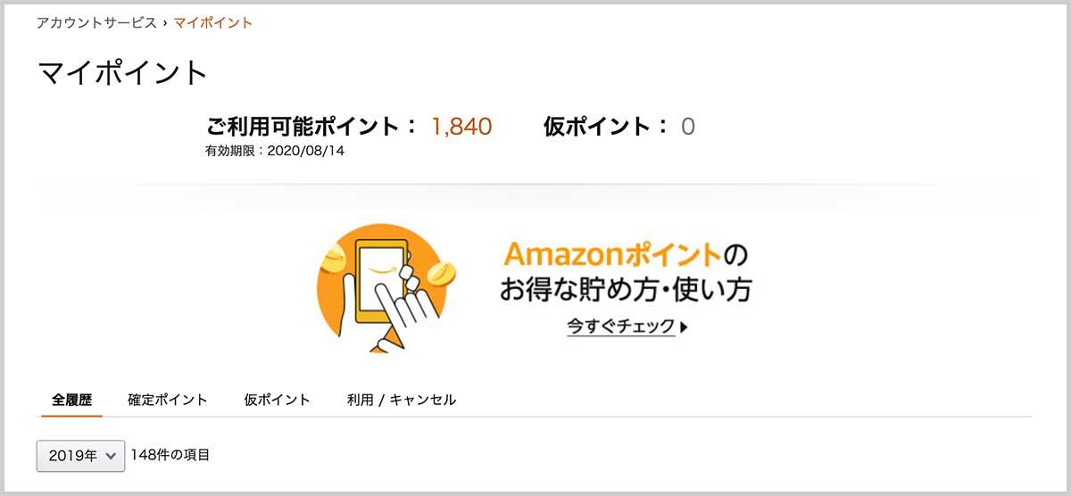 Amazonのマイポイントページ