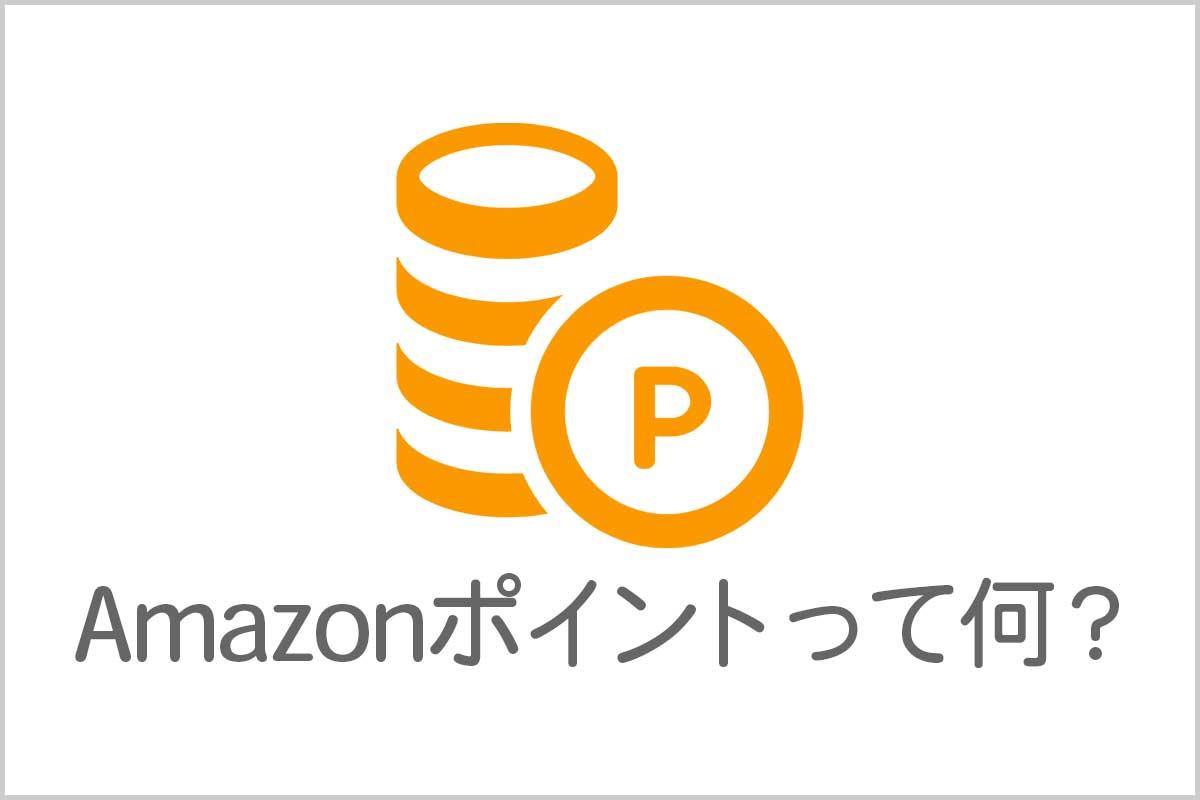 Amazonポイントって何