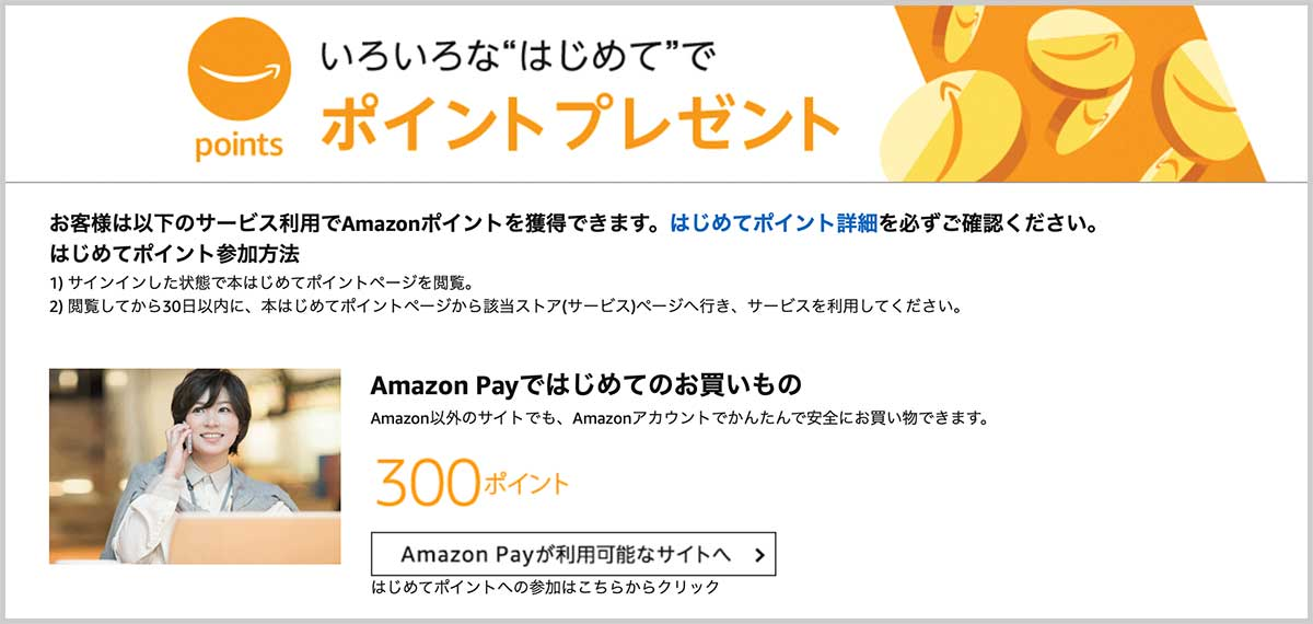 Amazon初めてのポイントプレゼントページ