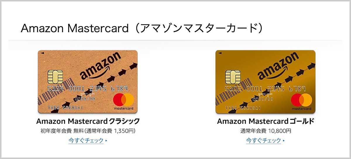 Amazonのクレジットカード