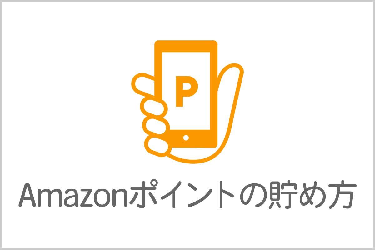 Amazonポイントの貯め方