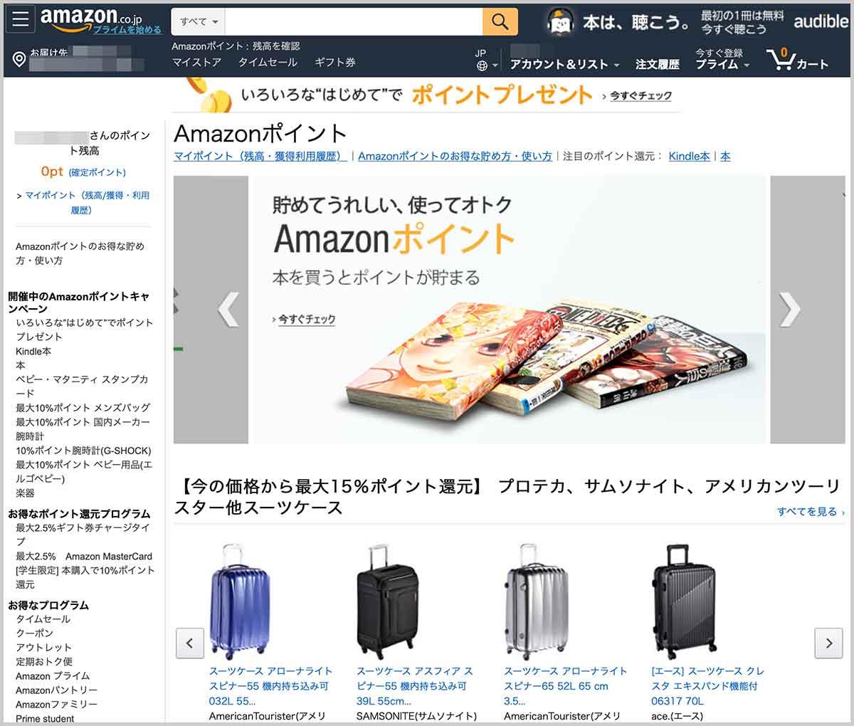 Amazonポイントの対象商品