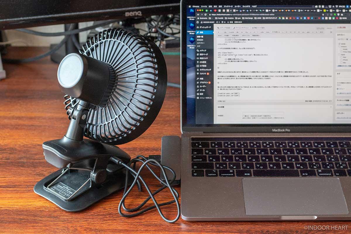 MacBookを冷やす卓上扇風機
