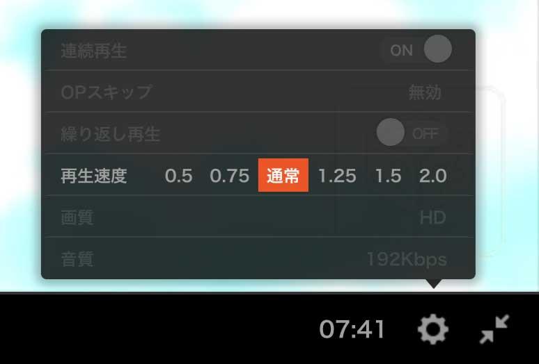 dアニメストアの再生速度