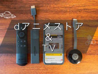 「dアニメストア」をテレビで見る7つの方法