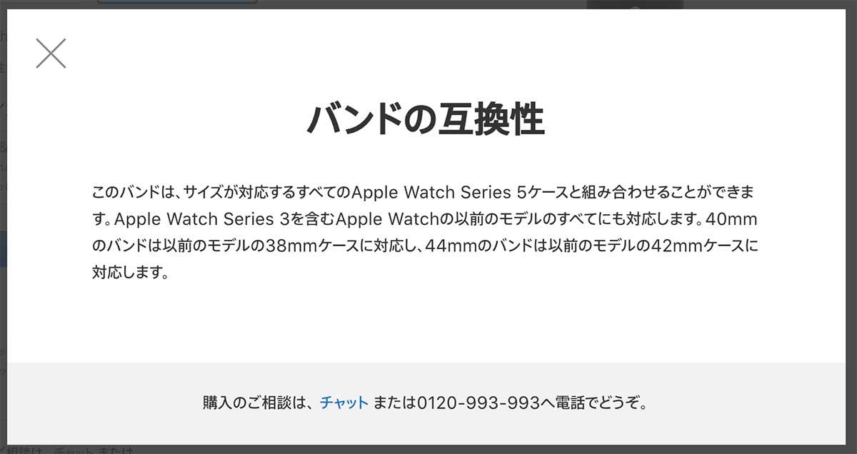 Apple Watchのバンドの互換性について