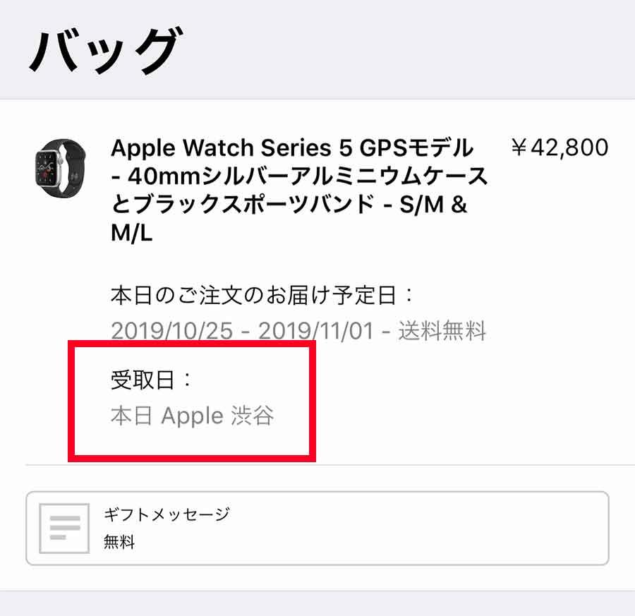 Apple公式アプリのバッグ内