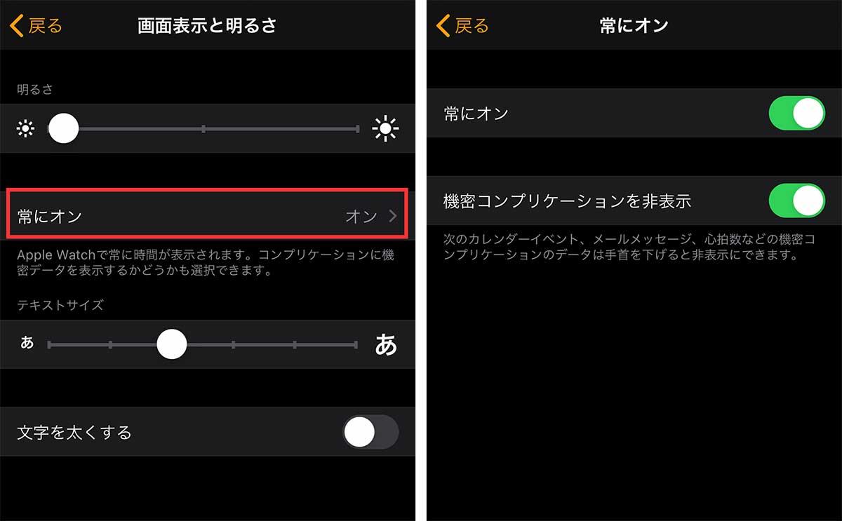 Apple Watchの常時表示ディスプレイの設定