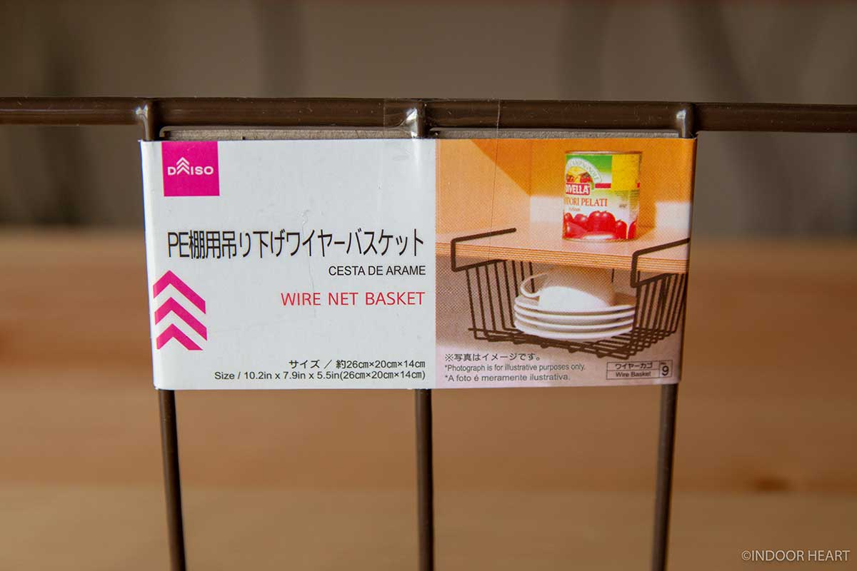 食器用のカゴ