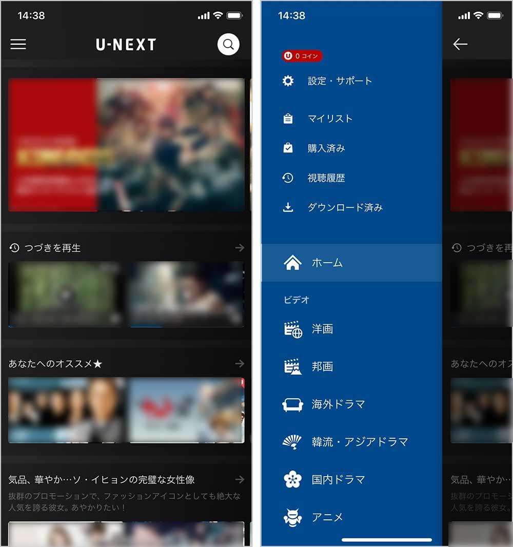 U-NEXTのスマホアプリ