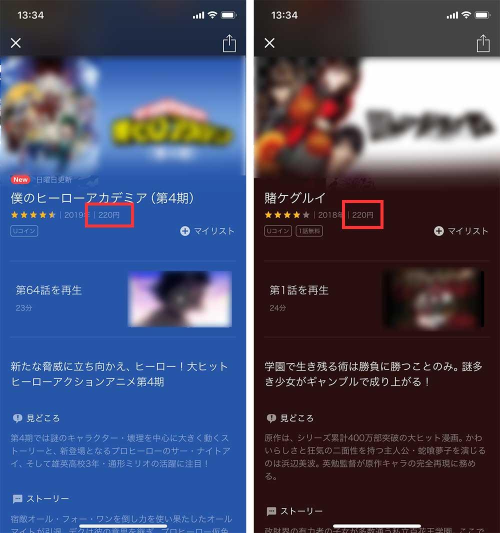 U-NEXTのドラマとアニメ