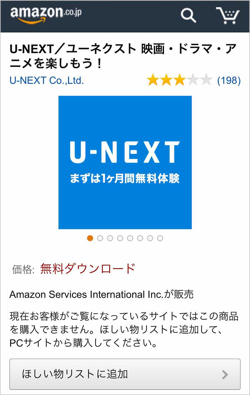 U-NEXTのFire TV Stick用アプリ