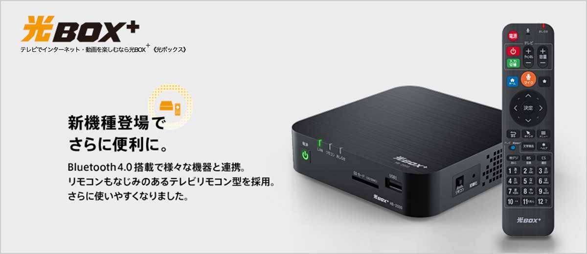 NTT西日本の光BOX+