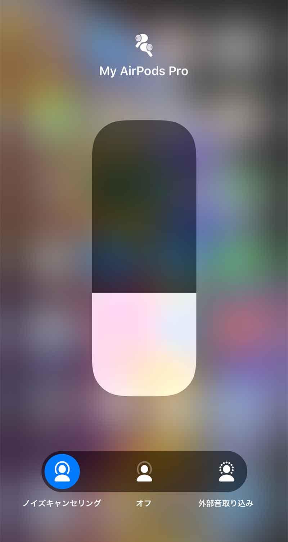 iPhoneの音量調整の画面