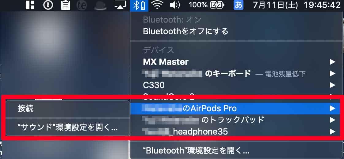 MacとAirPods Proを接続する